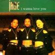 """画像1: JADE - I WANNA LOVE YOU (FULL 7"""" VERSION) / DON'T WALK AWAY  (1)"""